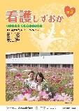 看護しずおか vol.3